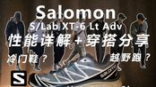Salomon xt-6 Adv 穿搭分享与性能详解!冷门越野鞋的时代来了?关于萨洛蒙salomon你想知道的都在这里了!打赌你没看过这样的球鞋开箱/抽奖看动态