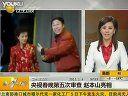 央视春晚第五次审查 赵本山亮相