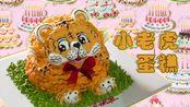 【复古童年生肖蛋糕】圆滚滚小老虎奶油蛋糕   bánh sinh nht hinh con cp by ANH TH CAKE