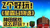 【Z个好玩】《星露谷物语》种田+乡村爱情,居然销量过了千万!最短的时间让你了解这款游戏~