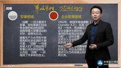 【2020注册会计师 CPA】ZH 公司战略与风险管理 预习班 赵磊
