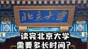 读完北京大学需要多久时间?