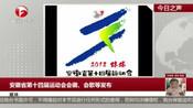 安徽省第十四届运动会会徽、会歌等发布。