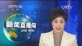 [视频]湖北省原副省长郭有明严重违纪违法:郭有明被开除党籍
