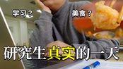 学完习随便进了家小吃店,老板居然是日本大叔...