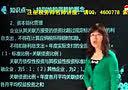 2015年CTA注税音频讲座_注册税务师考试税法二税2辅导