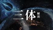 《三体I:地球往事》:惊天阴谋揭开,她要借三体人毁灭全人类