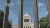 [中国新闻]安倍宣布解散众院并推迟增税计划