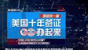 【牛油果视频】中国公民赴美签证要收紧?在英轻松办理10年美签攻略
