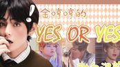 甜向混剪//金哼哼的yes or yes