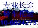 北京到安阳搬家公司60242737{好运常伴}