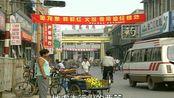 老影像:山西省平定县,古迹林立,传奇娘子关(1998)