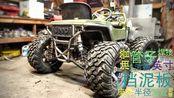 [搬] Grind Hard 100hp动力轮可产生冲击力和座垫! ep.9