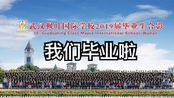 【KEllY】高中毕业vlog|武汉国际高中|初稿 #001