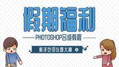photoshop合成教程3:制作双重曝光效果照片