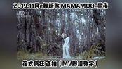 【MAMAMOO | Starry Nigh星夜】MV脚谱对照教学 e舞成名跳舞机11月新歌 花式疯狂+双板 直拍