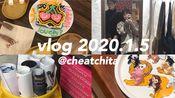 VLOG2020.1.5|2020年的第一个vlog|和我一起过周末|南京探店|一天到晚|不熟书店|二条商店|火山屋台|日常|生活记录