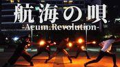 【WOTA艺】航海の唄【Acum.Revolution】