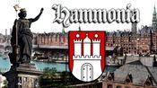 Hammonia[汉莫尼亚][汉堡国歌][+英语歌词]