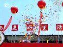 2011年中国文化遗产日主场城市活动在济宁举行 110611 山东新闻联播