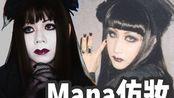 Malice Mizer Mana仿妆丨视觉系哥特通用妆容