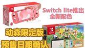 【Switch每日情报】Switch lite推出全新配色+动森限定版预售日期确认+《Warface》登陆Switch平台