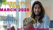 【EAT READ LOVE INC】我们会在一起吗所有星座三月WILL WE BE TOGETHER ALL ZODIAC (MARCH 2020)