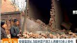 安徽阜阳4.3级地震已致2人遇难10余人受伤