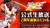 【2/26.生肉】刀使ノ巫女 刻みし一閃の燈火 公式生放送 2周年 特别番组
