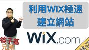 WIX教学 利用wix.com极速建立网站
