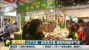 [第一时间]辽宁大连:逛年货大集 感受热闹新年气息