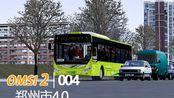 omsi2巴士模拟郑州市312路2020/2/29直播录像