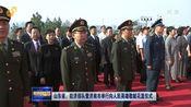 [山东新闻联播]山东省、驻济部队暨济南市举行向人民英雄敬献花篮仪式
