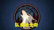 """NBA""""动物系列""""之【森林狼】:队友哈士奇"""