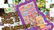 阿轩日常Vlog2 / 弱智儿童欢乐多(日本手工糖)