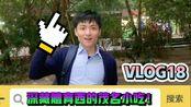 【广州】深藏体育西的茂名小吃 VLOG18