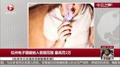 [每日新闻报]《杭州市公共场所控制吸烟条例》:杭州电子烟被纳入禁烟范围  最高罚2万