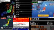 紧急地震速报 山形县冲 M6.9 6强
