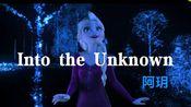 【阿玥】Into the Unknown 沙 雕 字 幕进来康康吗 无修音
