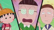 【小丸子剧场】来自意大利的少年-1剧场版(上)~国语~国庆快乐~日常更新~感谢关注~( ` )