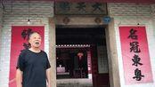 广东梅州一温氏祖屋,四百多年保存完好,人才辈出,是块风水宝地
