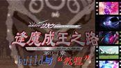 【zi-o游戏化】《时王编年史:逢魔成王之路》 第0.1章build与教程【aoc的同人故事】