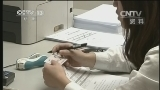 [视频]央行:个人查询本人信用报告三次将收费