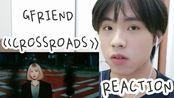 【GFRIEND回归MV REACTION】夜+时间流逝?抒情的叙述风格|像看电影般的视觉享受