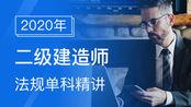 2Z201080 建设工程保险制度