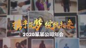 z3 震撼大气可添加58张图片公司企业年会年终总结员工照片墙图片墙视频墙发展历程回顾怀旧复古视频ae模板