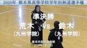 【剑道】荒木(九学)vs 铃木(九学)·决胜战 2020熊本县高等学校学年别剑道选手权