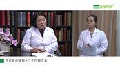 【医学微视】急性白血病的患者该如何化疗?