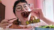 【是辛叶呀】自制蜜汁鸡腿+油麦菜