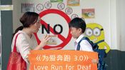 马来西亚华裔《为爱奔跑 3.0》 Love Run for Deaf